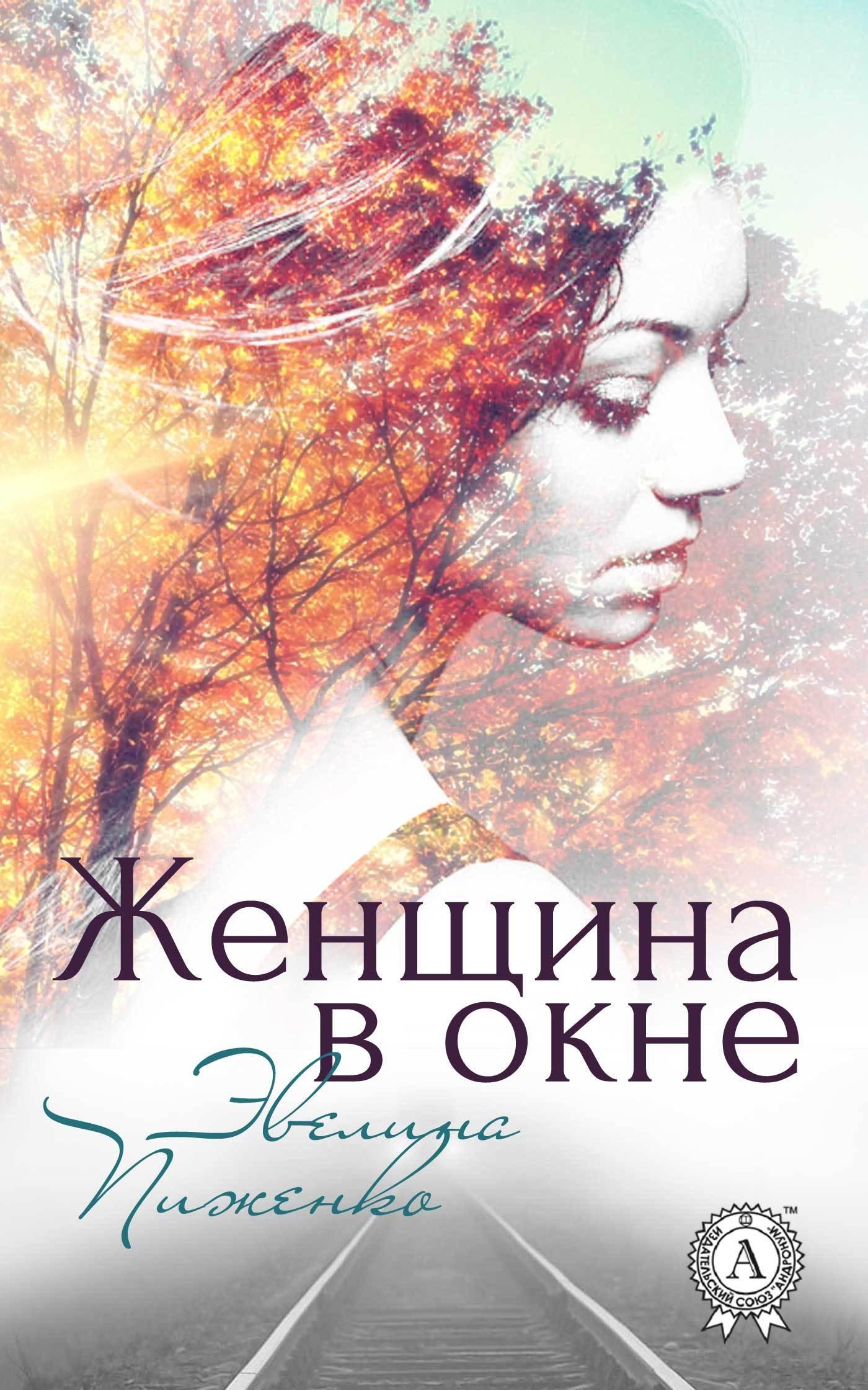 Эвелина Пиженко бесплатно