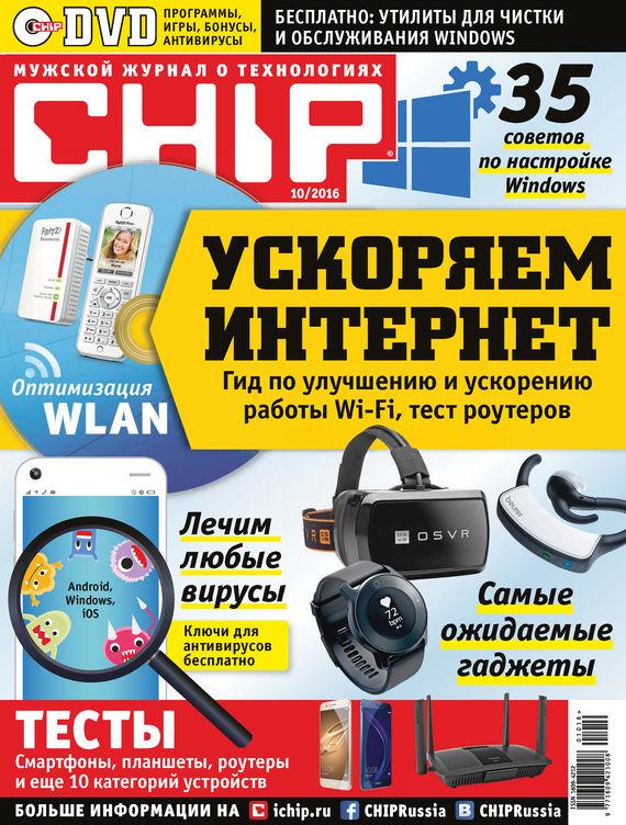 ИД «Бурда» CHIP. Журнал информационных технологий. №10/2016 ид бурда журнал новый дом 06 2015