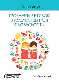 Троицкая, Т. С.  - Проблемы детской художественной словесности. Учебное пособие