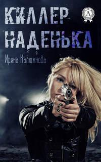 Калюжнова, Ирина  - Киллер Наденька