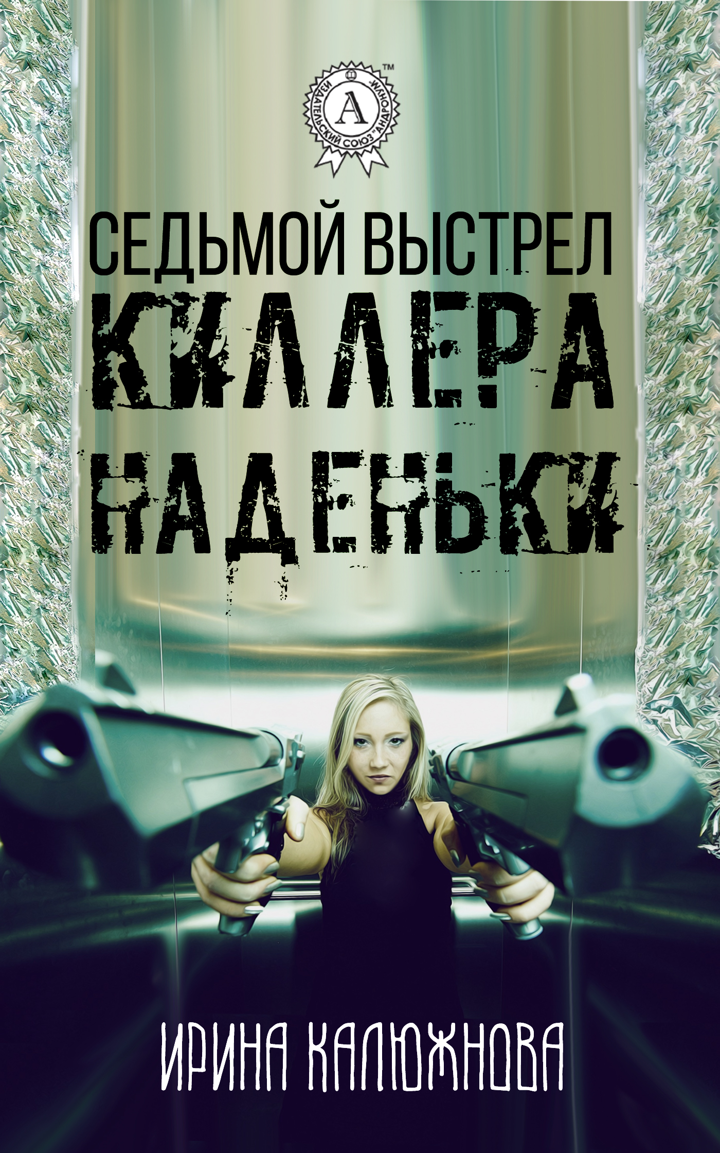 Ирина Калюжнова бесплатно