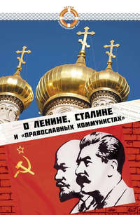 Отсутствует - О Ленине, Сталине и «православных коммунистах»