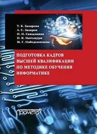 Самылкина, Н. Н.  - Подготовка кадров высшей квалификации по методике обучения информатике