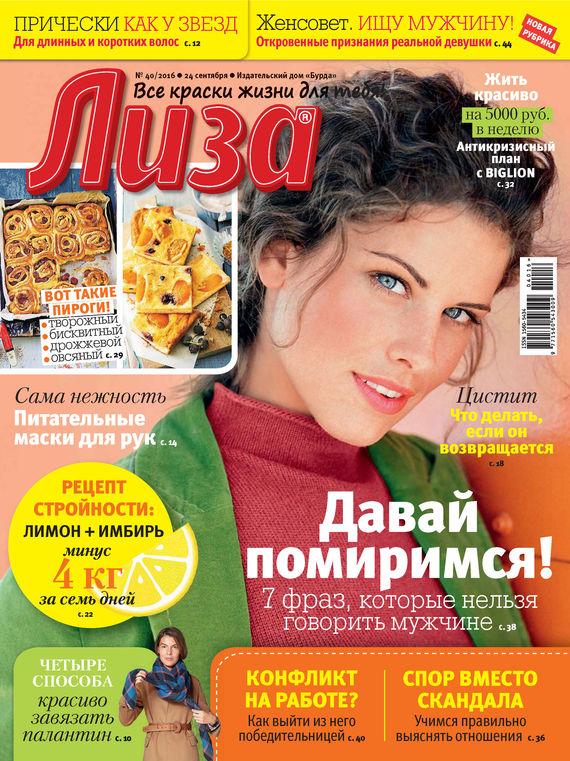 Обложка книги Журнал «Лиза» №40/2016, автор «Бурда», ИД