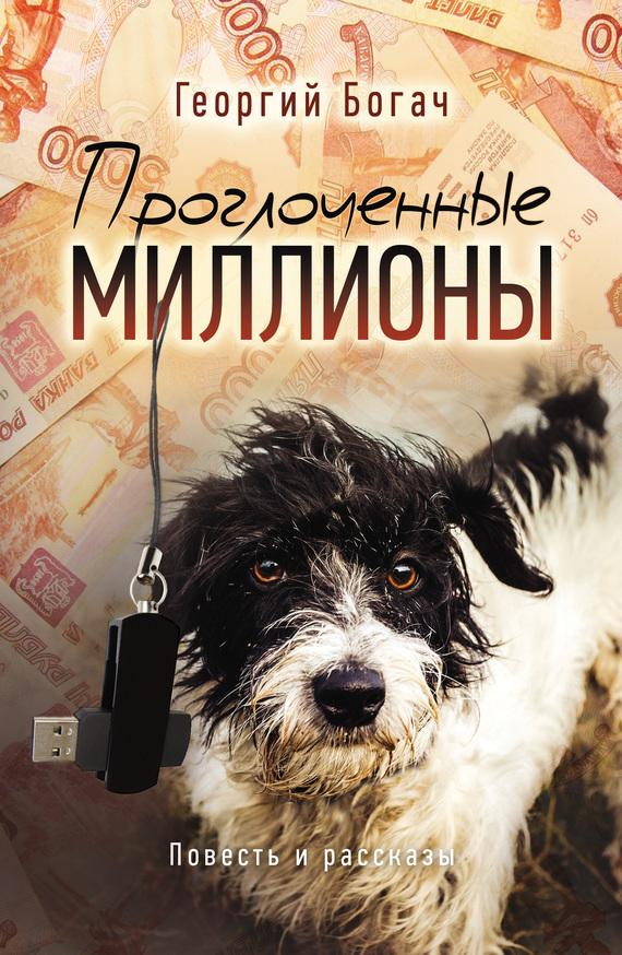Георгий Богач бесплатно