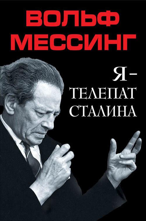 Вольф Мессинг Я – телепат Сталина плигина я ред мемуары матери сталина 13 женщин джугашвили