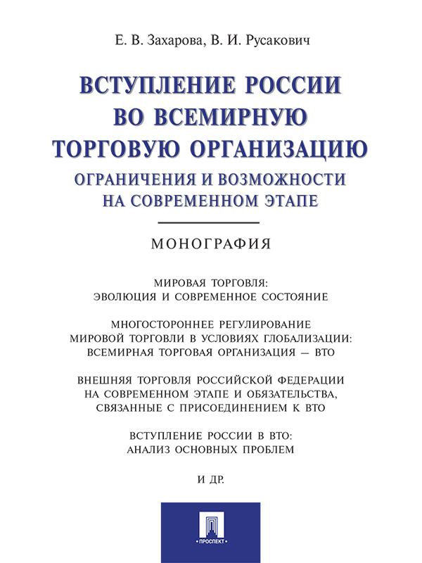Скачать Вступление России в ВТО: ограничения и возможности на современном этапе. Монография быстро