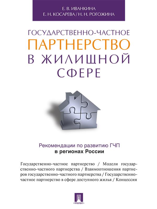 Елена Наумовна Косарева бесплатно