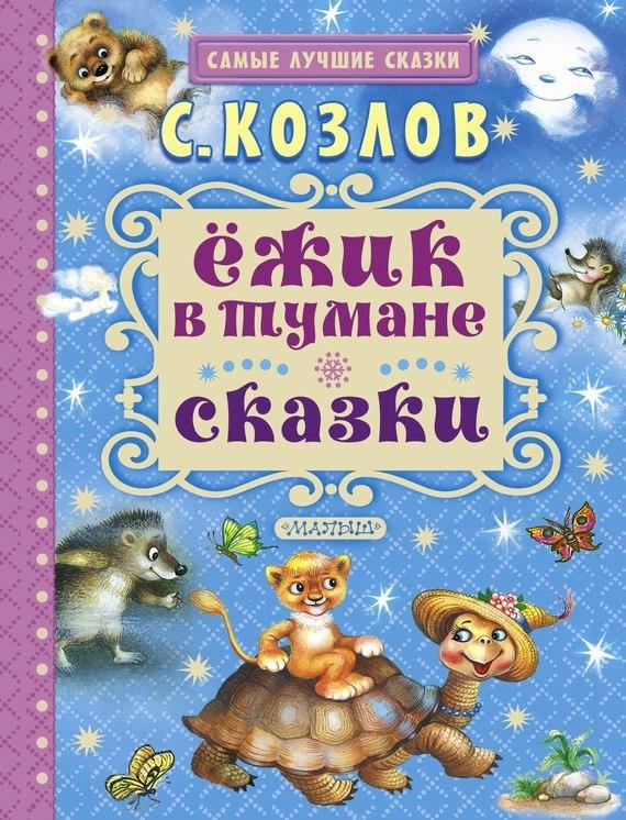 Сергей Козлов Ёжик в тумане. Сказки козлов сергей григорьевич ёжик в тумане сказки