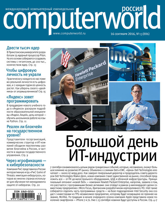 Журнал Computerworld Россия №13/2016