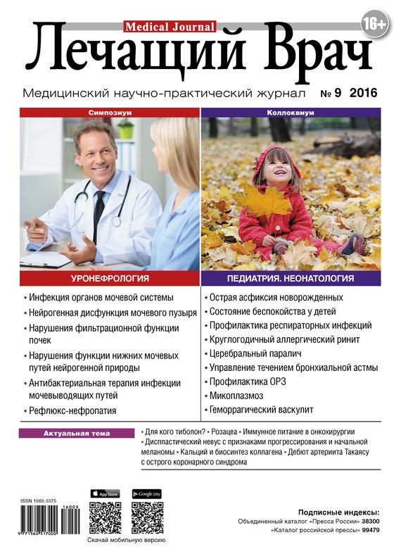 Открытые системы Журнал «Лечащий Врач» №09/2016  открытые системы журнал лечащий врач 03 2017