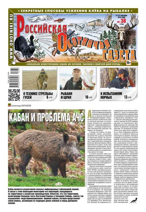 Российская Охотничья Газета 38-2016