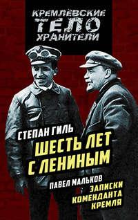 Мальков, Павел  - Шесть лет с Лениным. Записки коменданта Кремля (сборник)