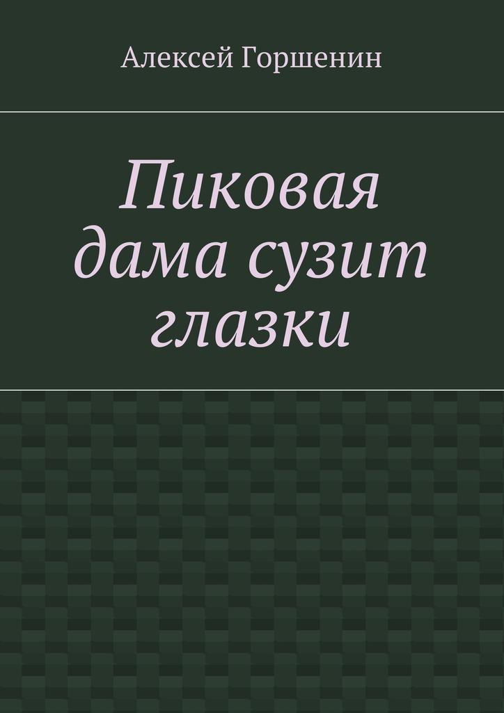 Алексей Горшенин бесплатно
