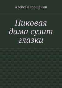 Горшенин, Алексей  - Пиковая дама сузит глазки