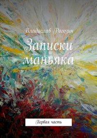 Владислав Рогозин - Записки маньяка. Первая часть