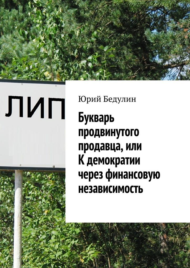 Юрий Николаевич Бедулин