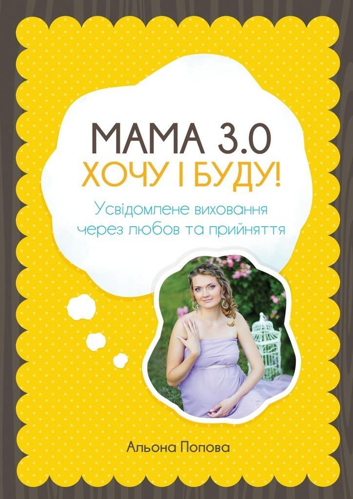 Альона Попова бесплатно