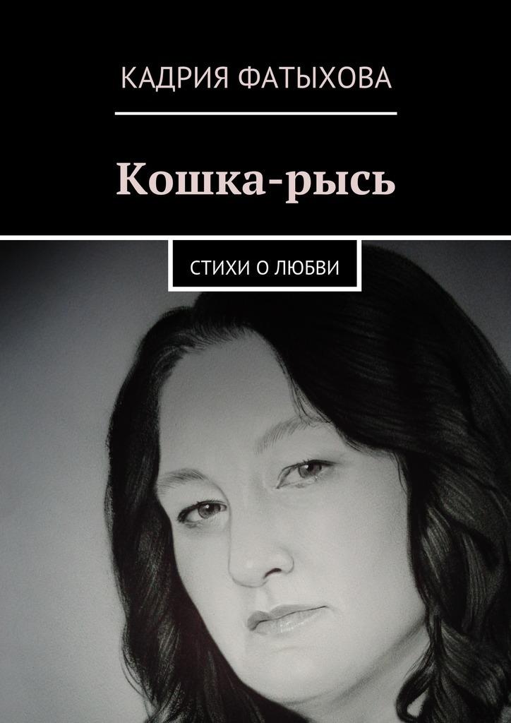 Кадрия Фатыхова Кошка-рысь. Стихи олюбви хочу такой ресторан от мечты до открытия