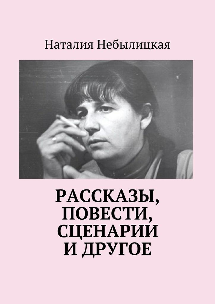 Наталия Ильинична Небылицкая