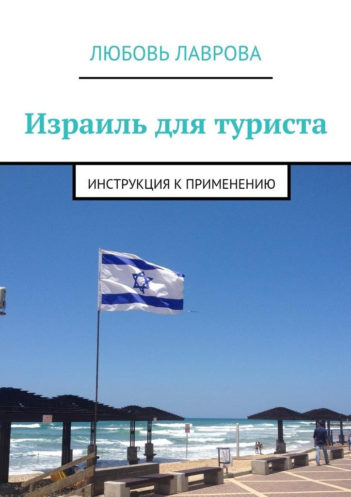 Любовь Лаврова Израиль для туриста. Инструкция к применению какие билеты лучше на камп ноу