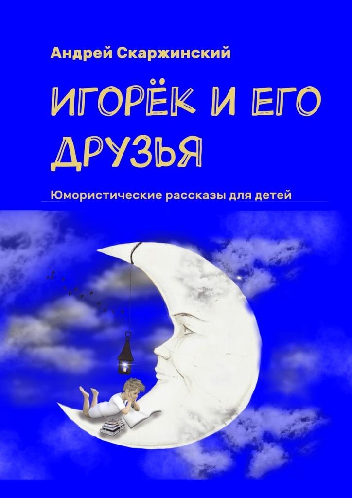 Андрей Скаржинский бесплатно