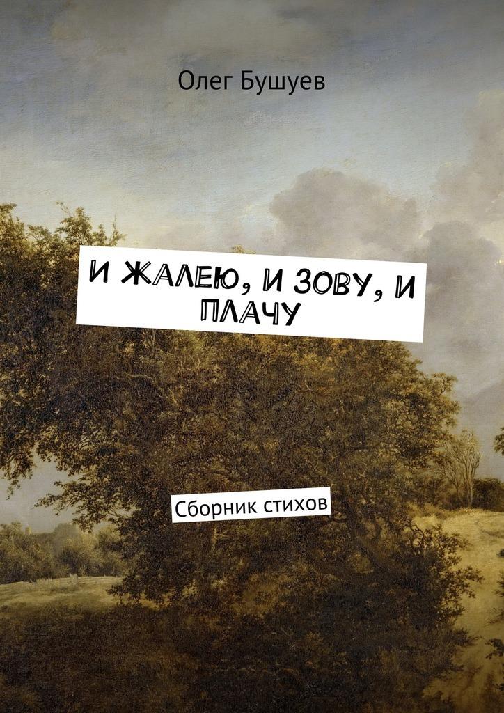 напряженная интрига в книге Олег Львович Бушуев