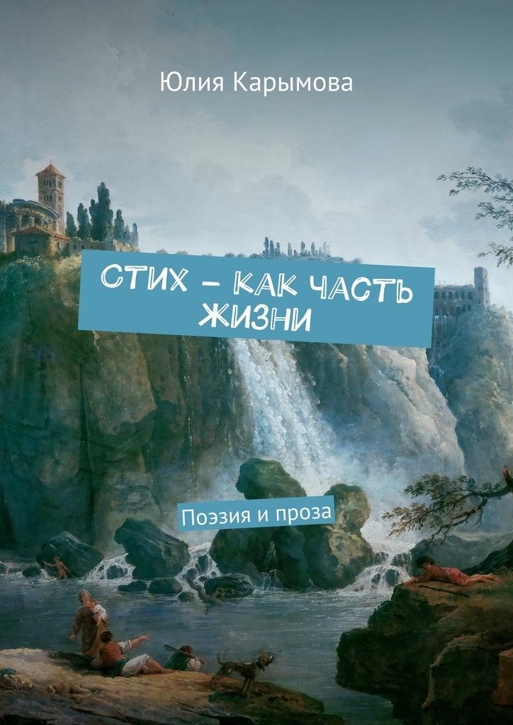 Юлия Карымова Cтих – как часть жизни. Поэзия ипроза сефер гамицвот сефер а мицвот часть i