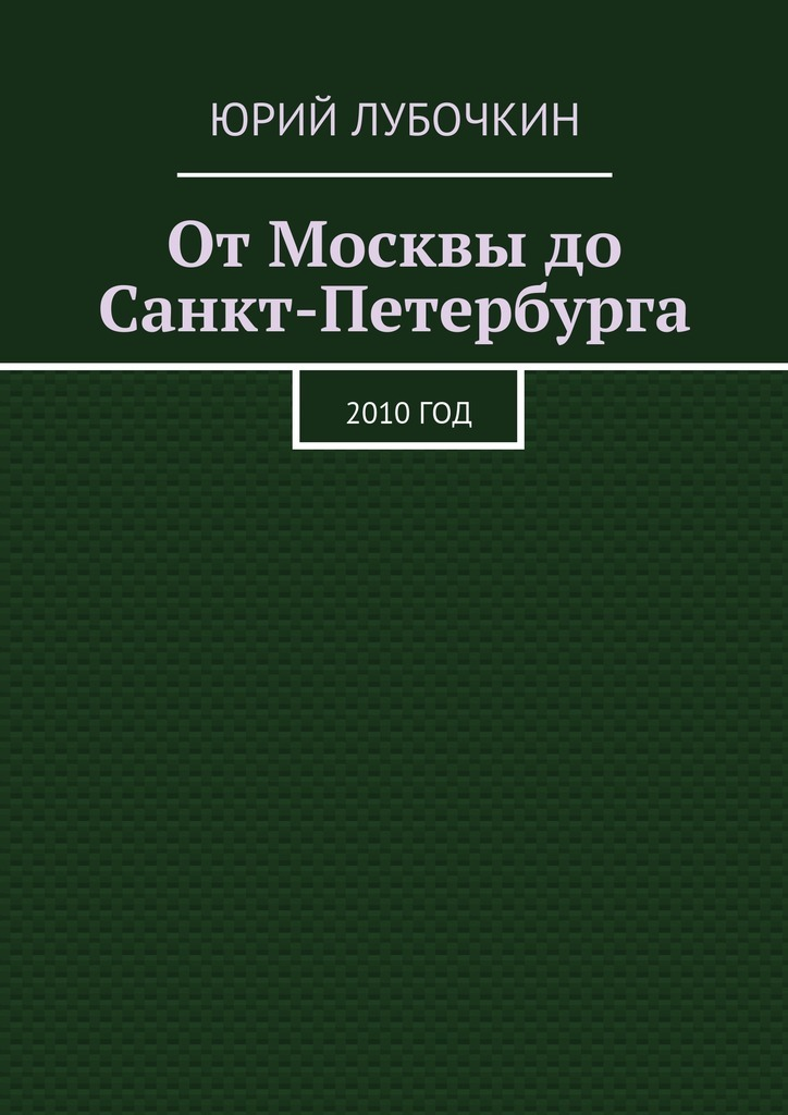 Юрий Лубочкин