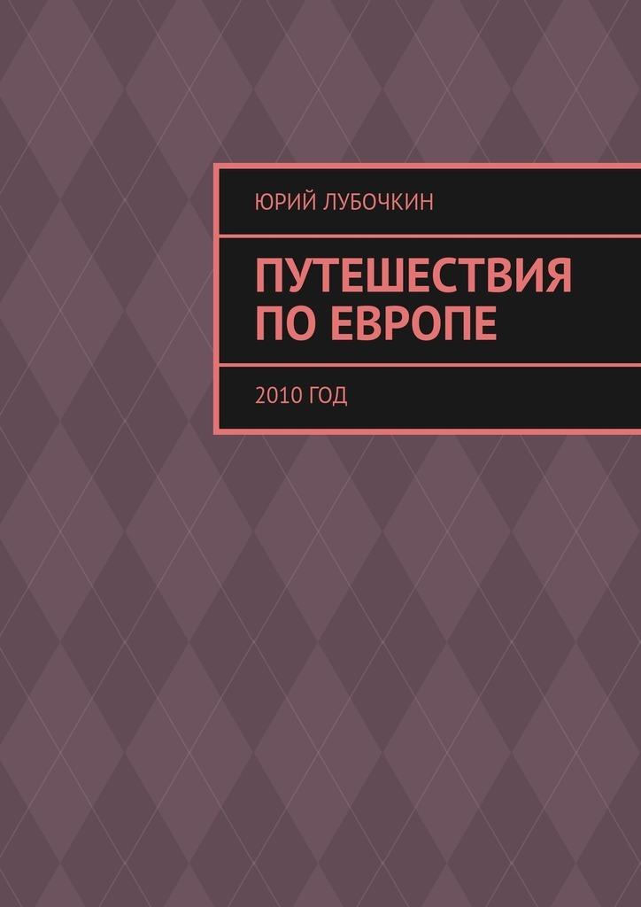 Юрий Лубочкин Путешествия по Европе. 2010год