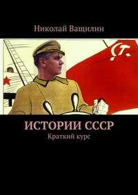 Ващилин, Николай  - ИсторииСССР. Краткий курс