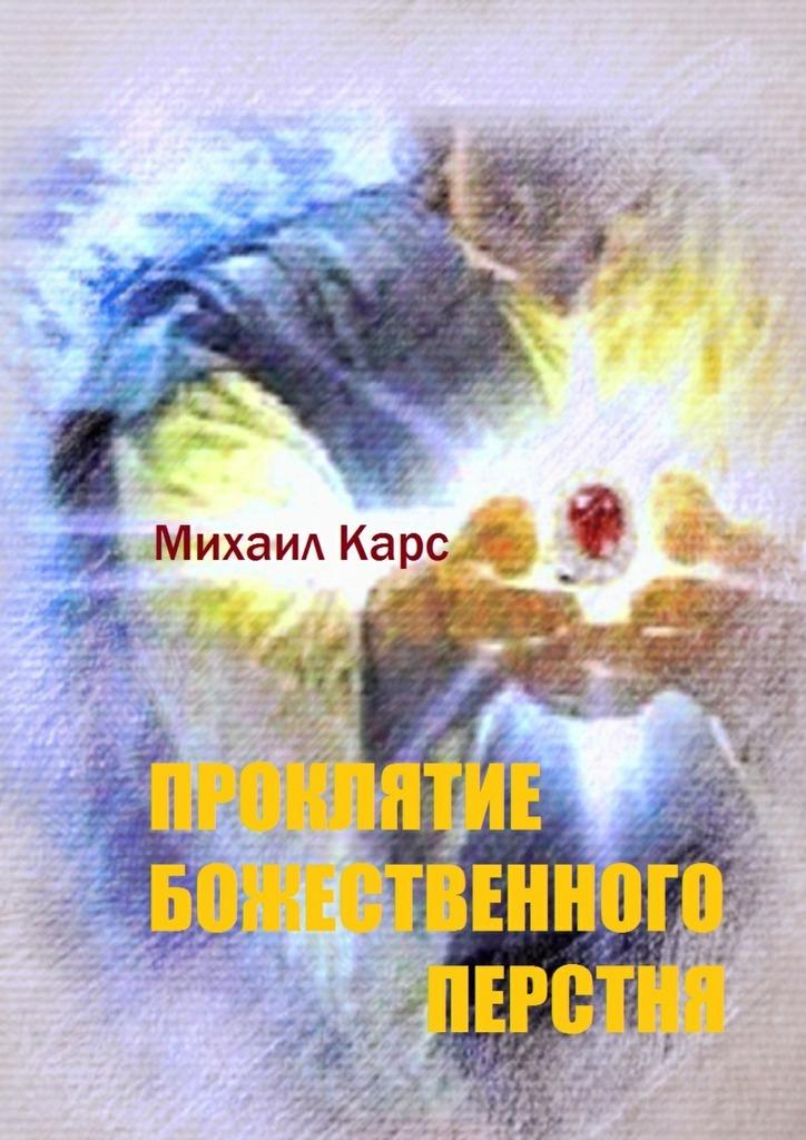 Михаил Карс Проклятие Божественного перстня дмитрий семенов страсти в загробном мире и наяву знамение