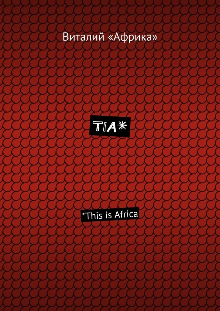 Виталий «Африка» TIA*. *This is Africa