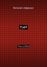 «Африка», Виталий  - TIA*. *This is Africa