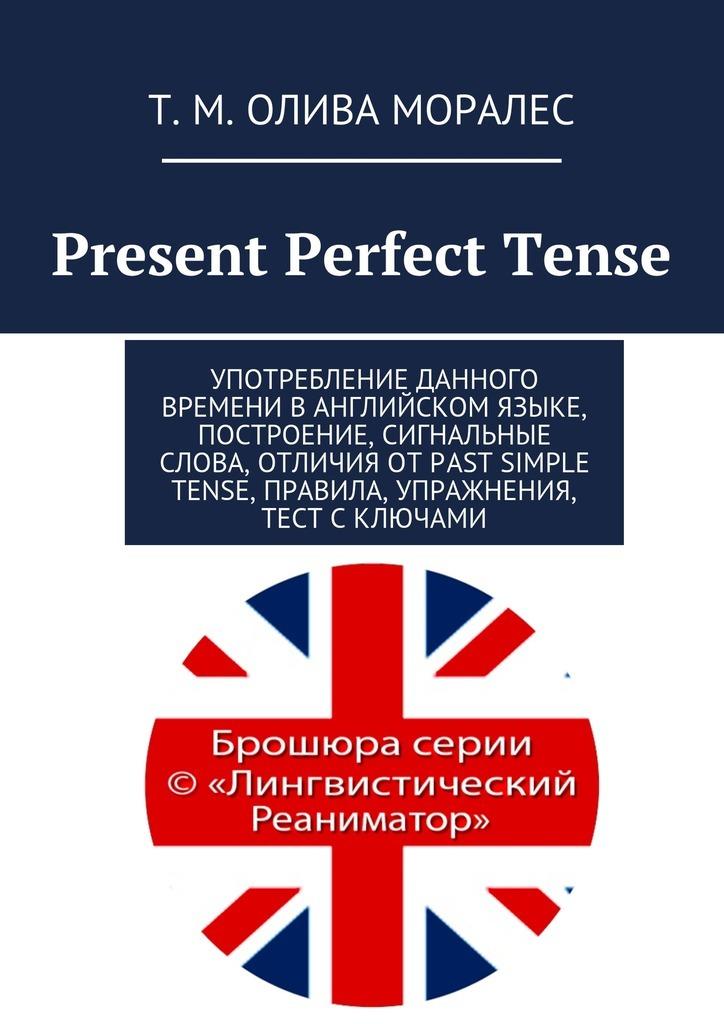 Present Perfect Tense. Употребление данного времени в английском языке, построение, сигнальные слова, отличия отPast Simple Tense, правила, упражнения, тест сключами
