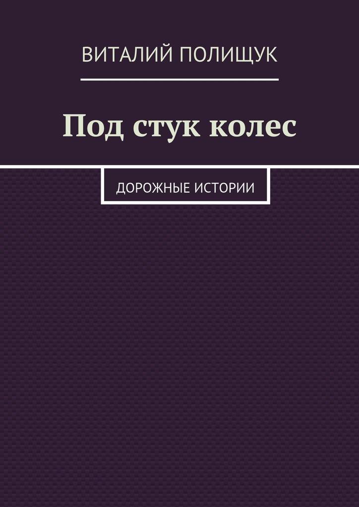 Виталий Полищук бесплатно