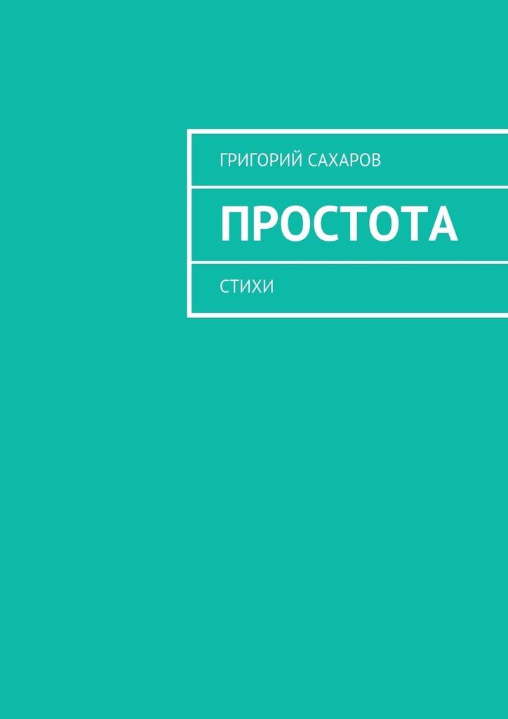 Григорий Сахаров Простота. Стихи василий сахаров свободные миры