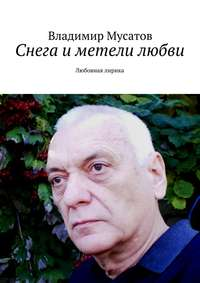 Мусатов, Владимир  - Снега иметели любви. Любовная лирика