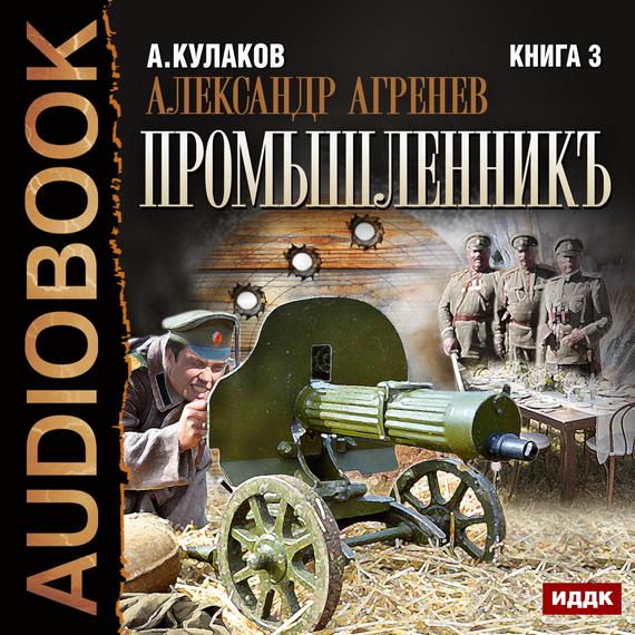 Алексей Кулаков Промышленникъ алексей кулаков оружейникъ