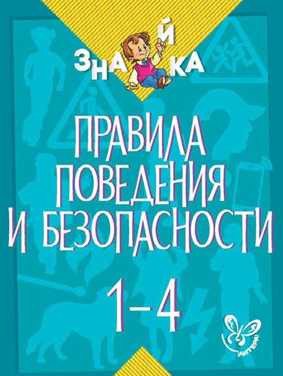 В. А. Крутецкая Правила поведения и безопасности. 1-4 классы цена 2017