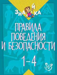 Крутецкая, В. А.  - Правила поведения и безопасности. 1-4 классы