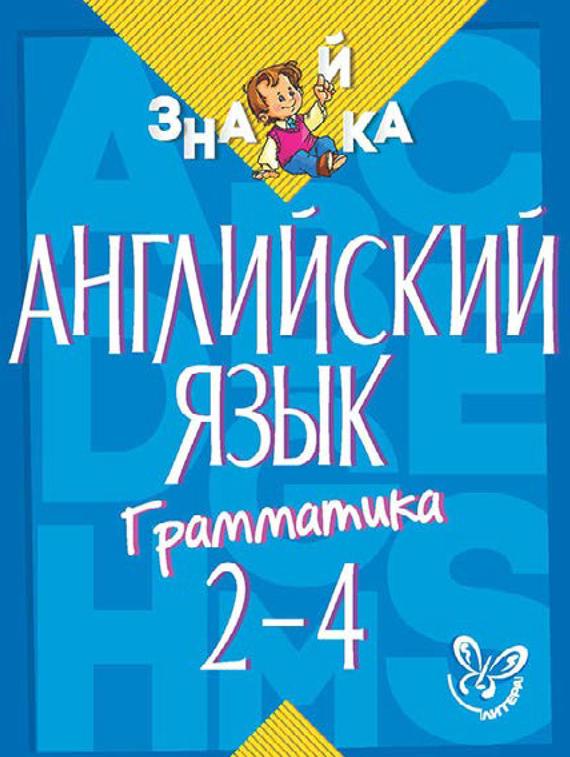 М. С. Селиванова Английский язык. Грамматика. 2-4 классы селиванова м фонетика английского языка 2 4 классы isbn 9785407007388
