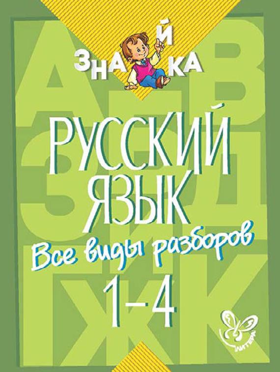 И. М. Стронская бесплатно