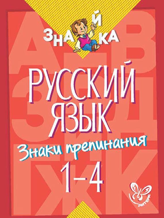 напряженная интрига в книге И. М. Стронская