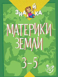 Крутецкая, В. А.  - Материки Земли. 3-5 классы
