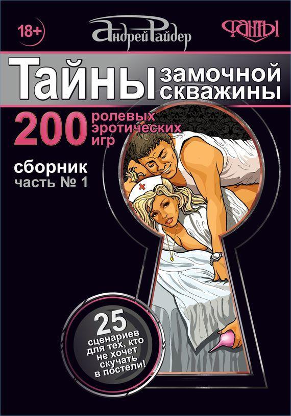 Андрей Райдер Тайны замочной скважины. Часть № 1. 25 сценариев для тех, кто не хочет скучать в постели