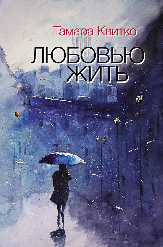 Тамара Квитко Любовью жить (сборник) жизнь и творчество льва квитко