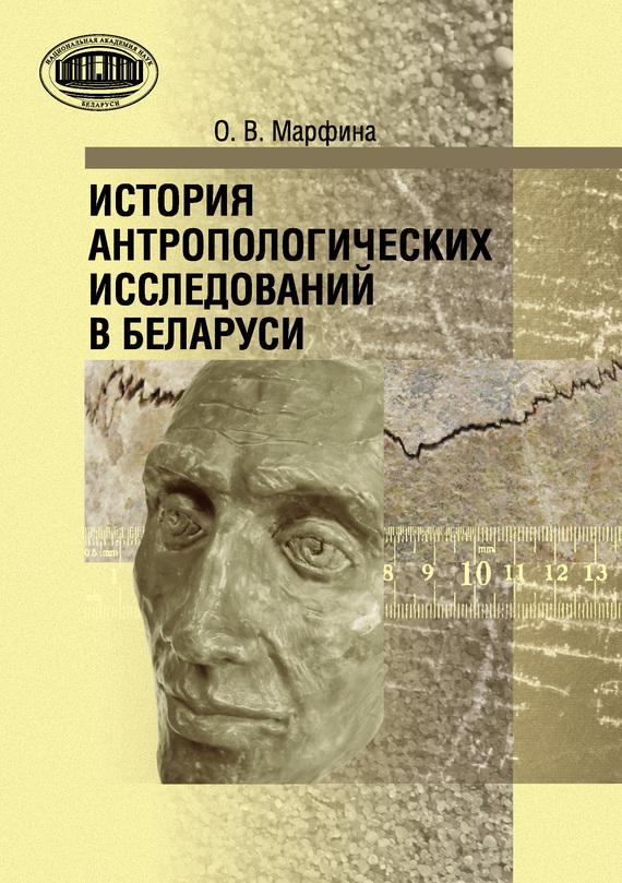 О. В. Марфина История антропологических исследований в Беларуси аварийный автомобиль в беларуси