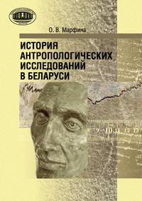 Марфина, О. В.  - История антропологических исследований в Беларуси