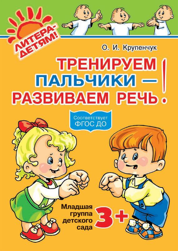 О. И. Крупенчук Тренируем пальчики – развиваем речь! 3+ тренируем пальчики пособие для детей 5 6 лет